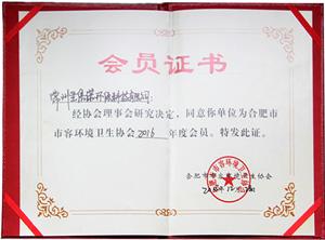 合肥环境卫生会员证
