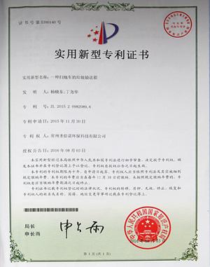实用新型专利证书(一种扫地车的垃圾输送箱)