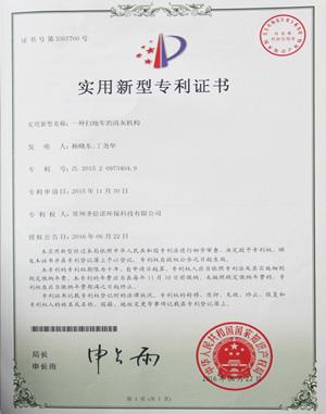 实用新型专利证书(一种扫地车的清灰机构)