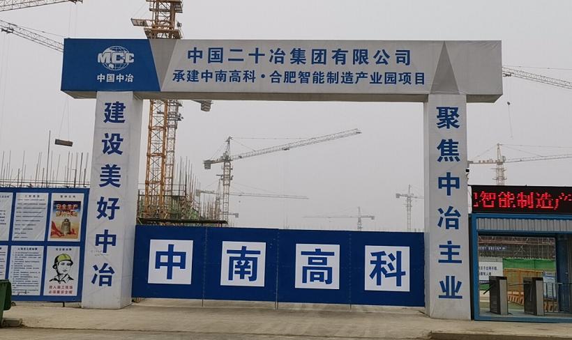 中国二十冶集团园区承建项目-小型扫地车案例