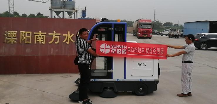 电动清扫车客户案例--溧阳南方水泥厂