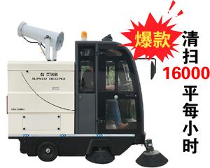 2000AW雾炮高压冲洗驾驶式电动扫地车
