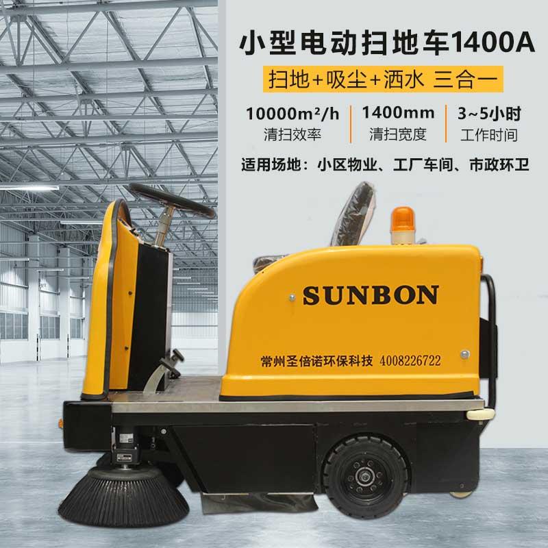 小型扫地车1400型