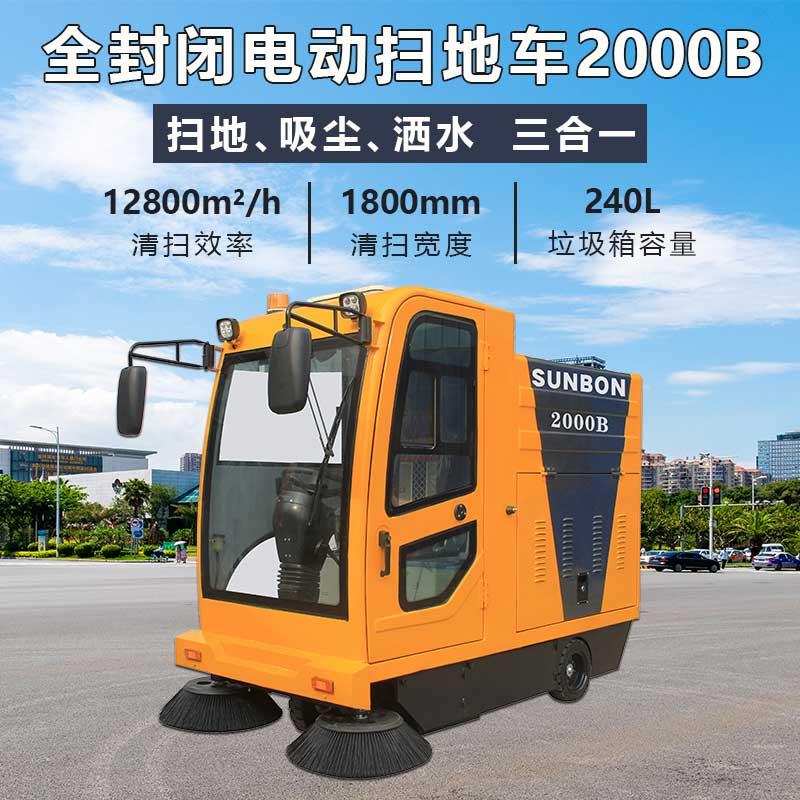 环卫扫路车2000B型