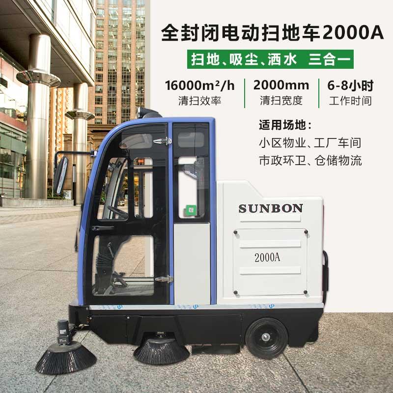 路面清扫车2000A型