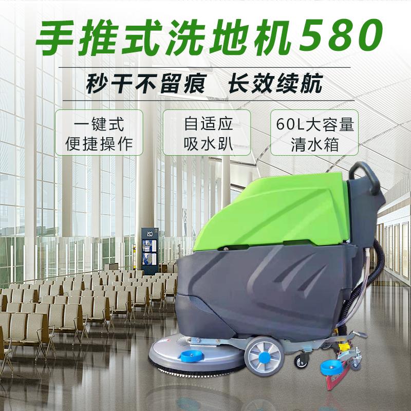 电动洗地机GX-580/自动洗地机/超市洗地机/工厂洗地机