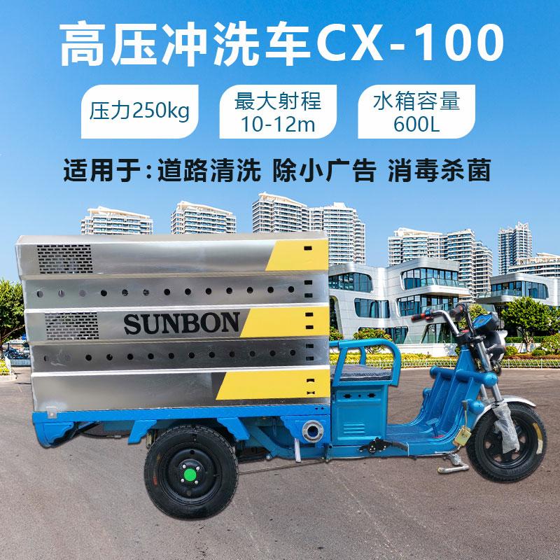 高压管道清洗车-CX100