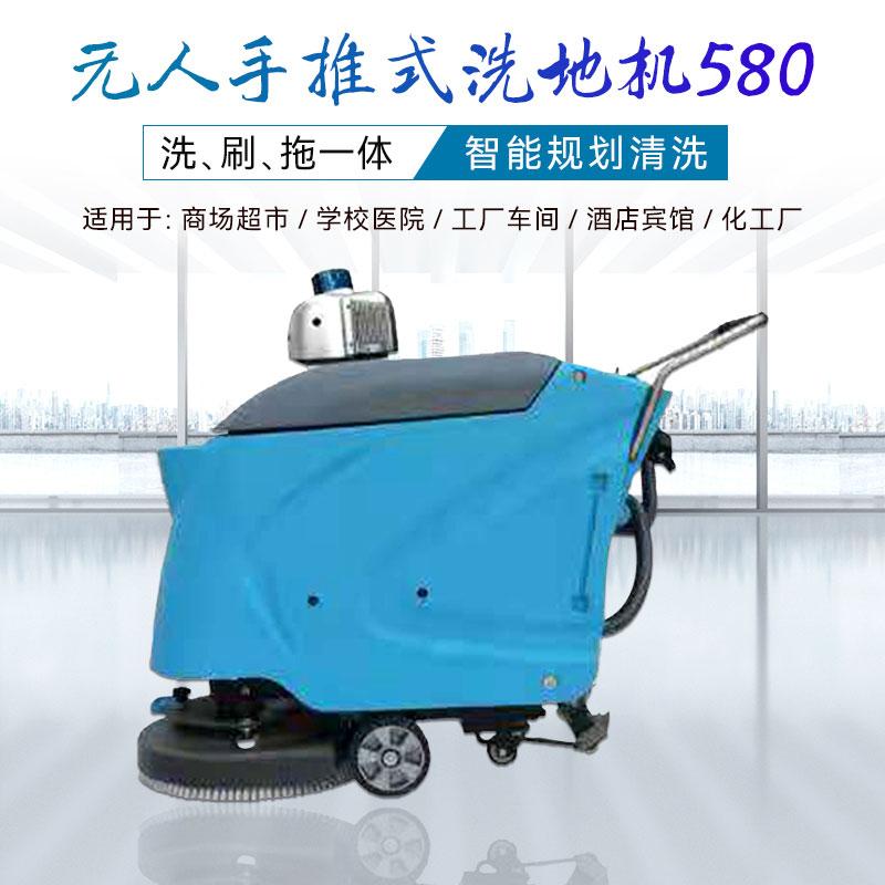 无人手推电动洗地机GX-580W型